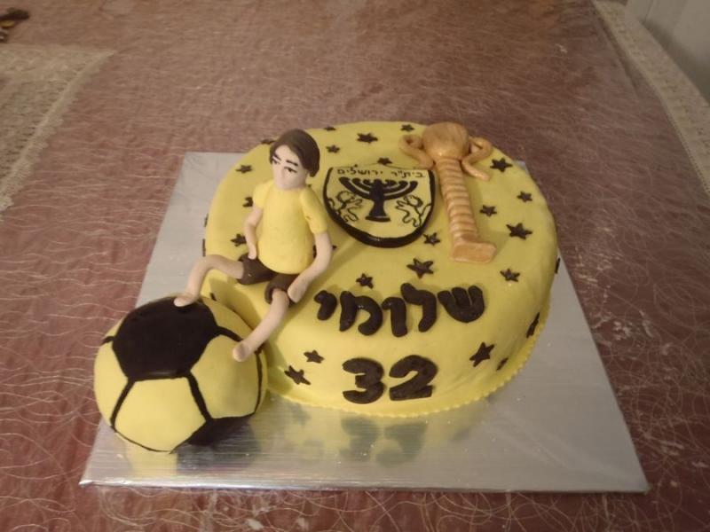 ביתר ירושליים ילד בפיסור גביע וכדור כעוגה ליום הולדת