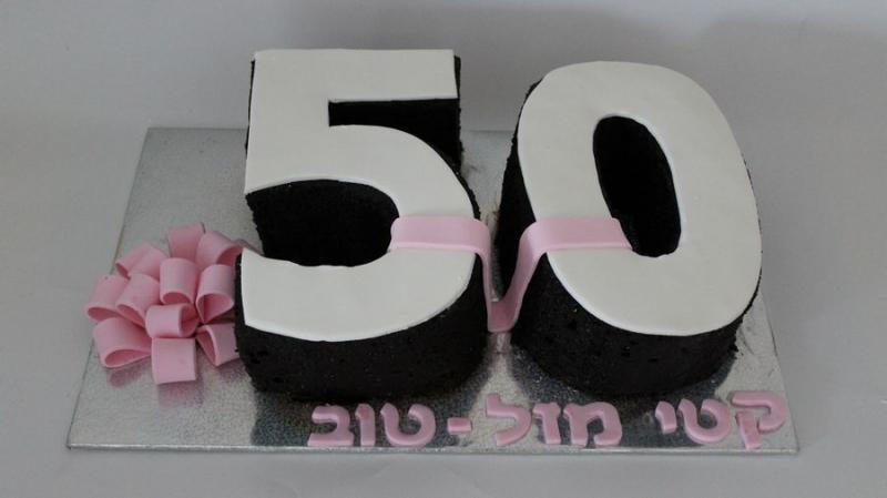 מספר 50 כעוגה
