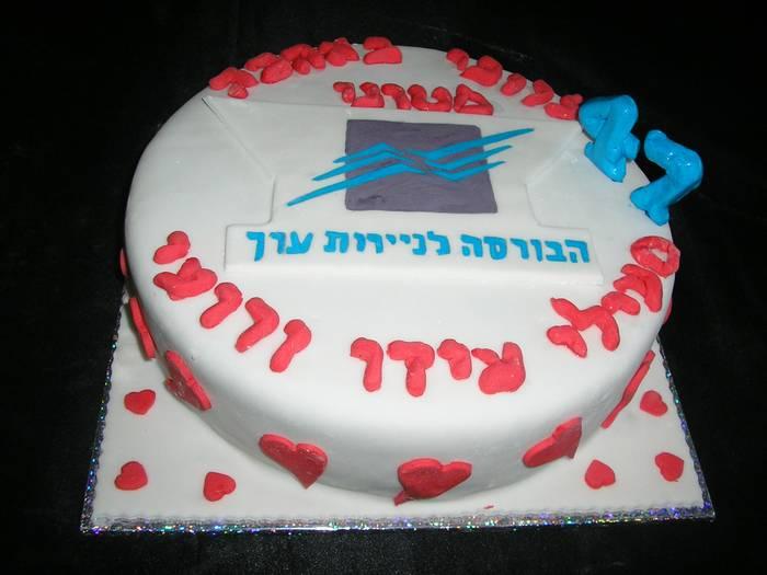 עוגה לבורסה לניירות ערך