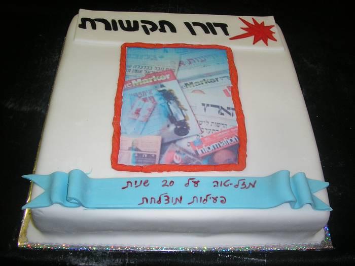 עוגה לדורון תקשורת חברת מטריקס