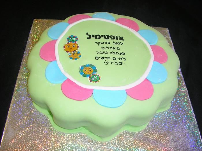 עוגה לחברה עם סמל אופטימל