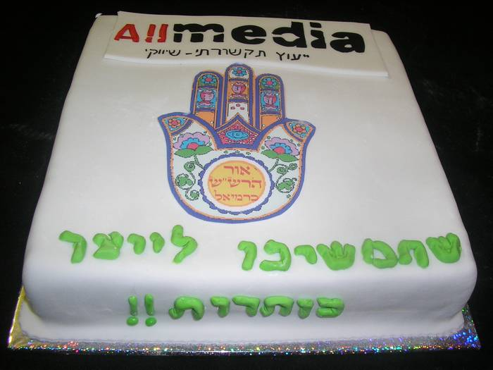 עוגה לחברת אלמדיה ייעוץ תקשורתי חברת מטריקס