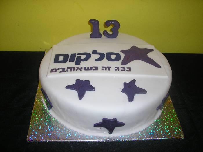 עוגה לחברת סלקום חוגגת 13 שנה ב 2007
