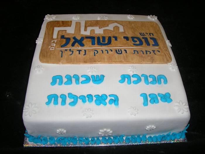 עוגה לחנוכת שכונת אגן האיילות