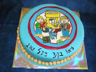 עוגה ליום הולדת בוב הבנאי