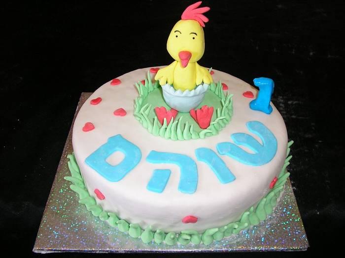עוגה ליום הולדת האפרוח לולי