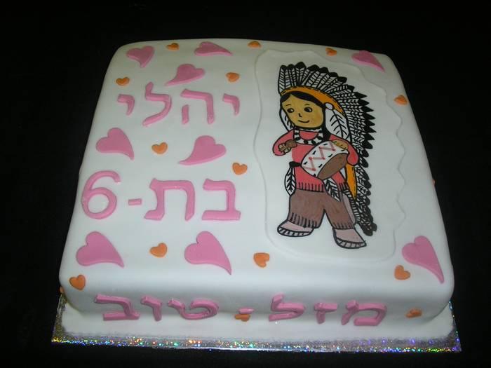עוגה ליום הולדת שוקולד מעוצבת אינדיאנית