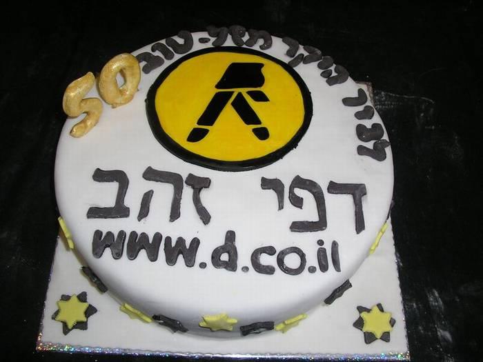 עוגה למנכל דפי זהב