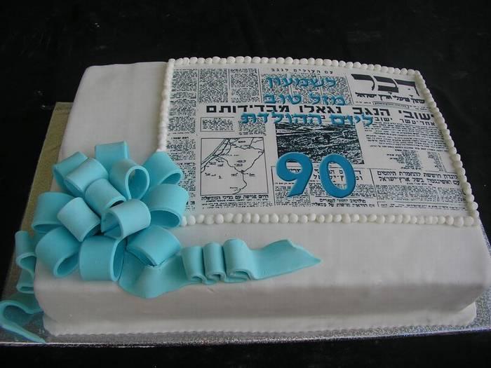 עוגה לעיתון דבר סרט מתנה הדפסה