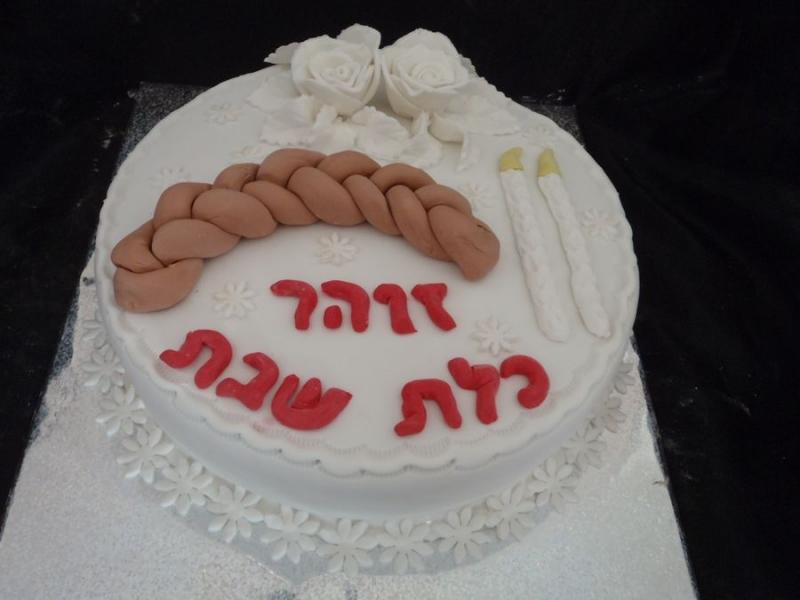 עוגה ל אמא שבת או כלת שבת חלה נרות ו שושנים מפוסלים