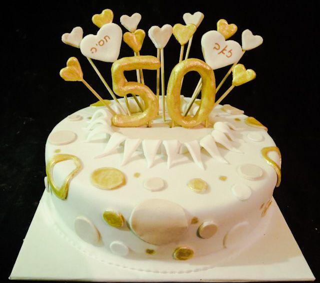 עוגה ל 50 שנות נישואים