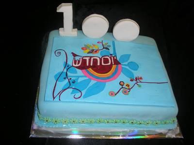 עוגה עם לוגו לתוכנית 100 של גידי גוב