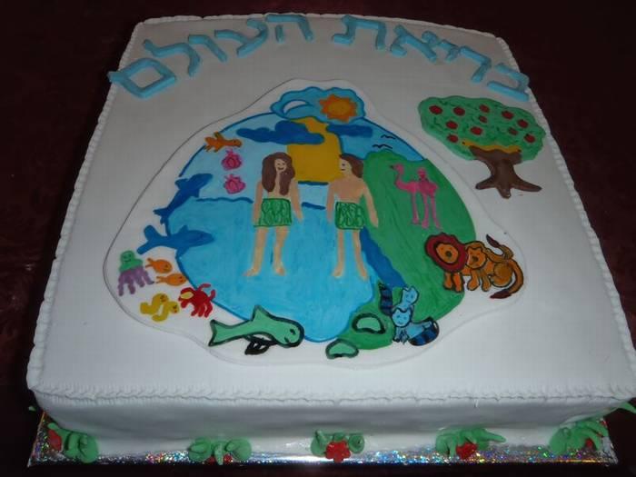 עוגת בריאת העולם