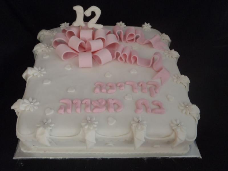 עוגת בת מצווה מתנה ווילונות וגדילים