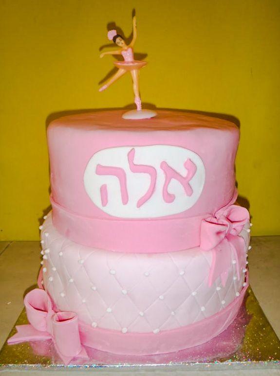 עוגת בת מצווה 2 קומות גבוהה במיוחד רקדנית בלט ו פפיון