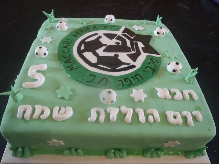 עוגת יום הולדת עם לוגו מכבי חיפה
