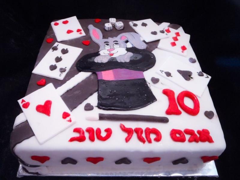 עוגת יום הולדת קוסם ארנב וכובע קסמים