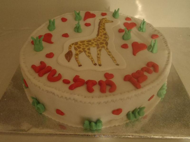 עוגת ליום הולדת גירפה