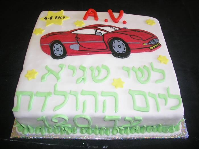 עוגת מכונית לחברת טרידאין למכוניות A V