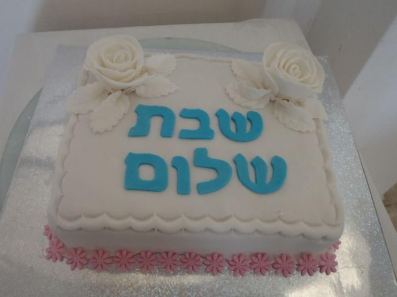 עוגת שבת שלום בקישוטי שושנים