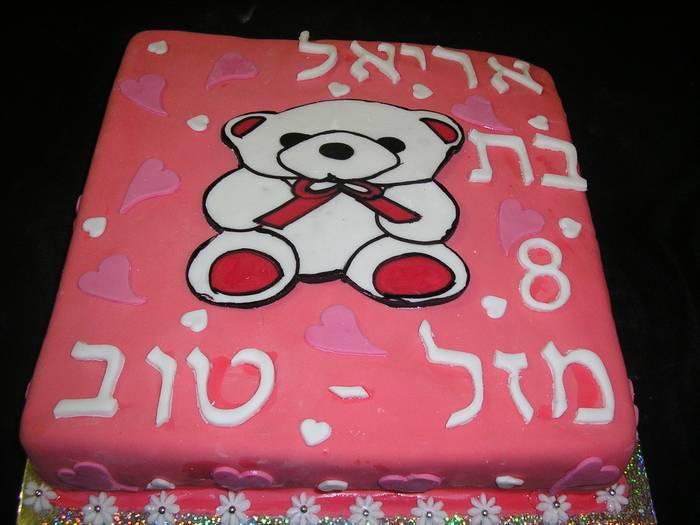 עודת יום הולדת דובי